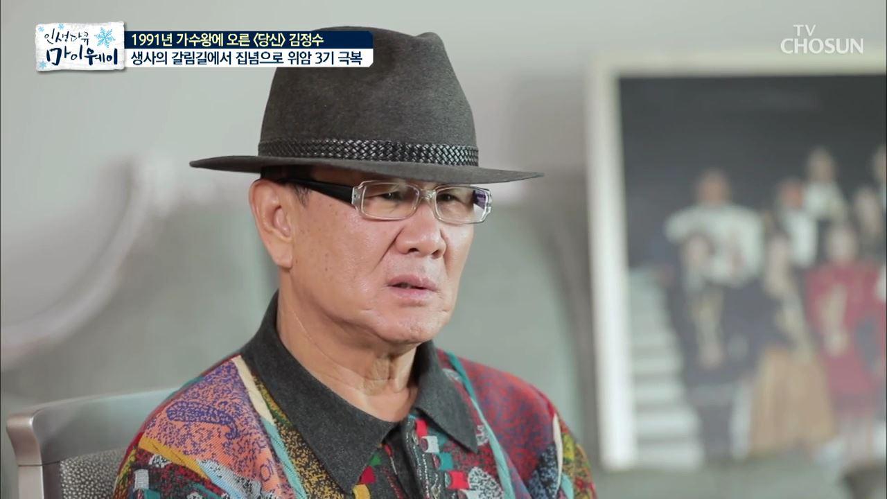 인생다큐 마이웨이 181회