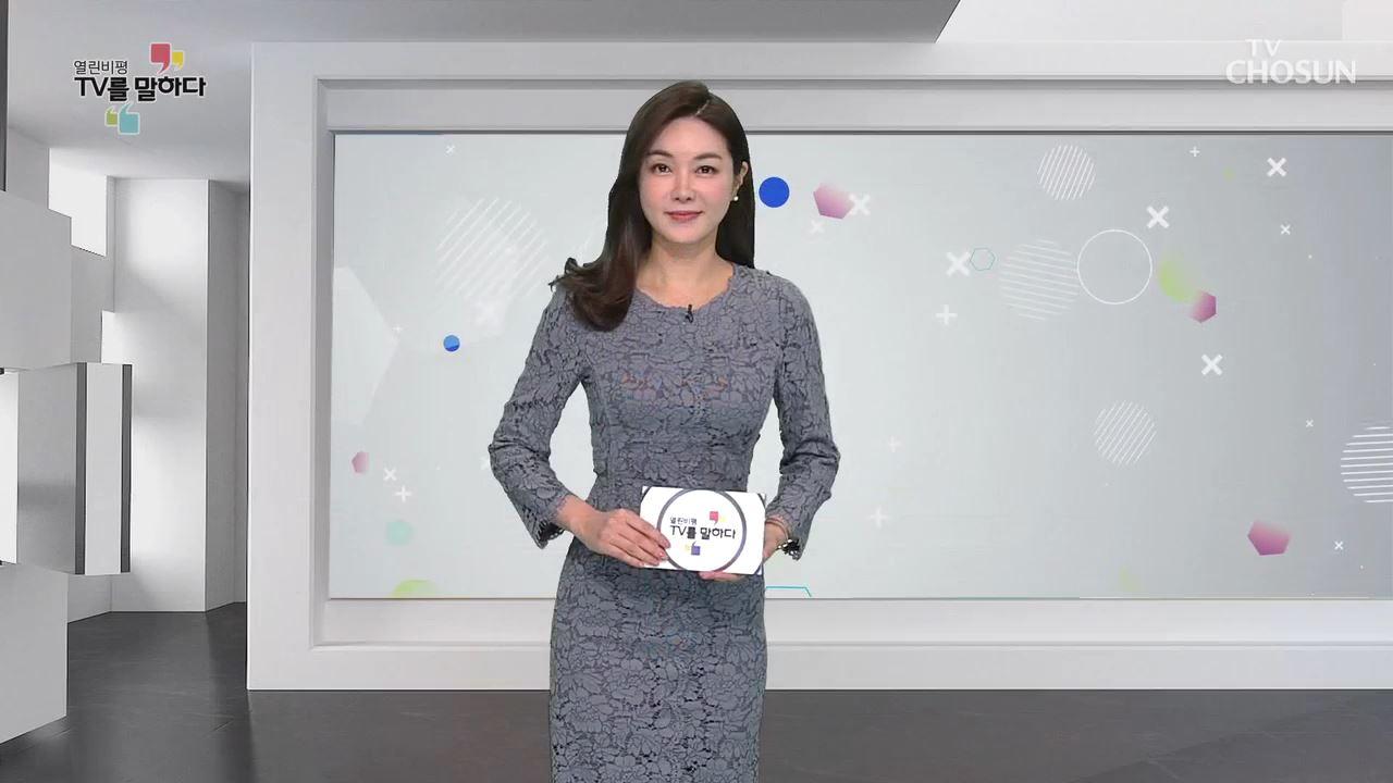 열린비평 TV를 말하다 539회