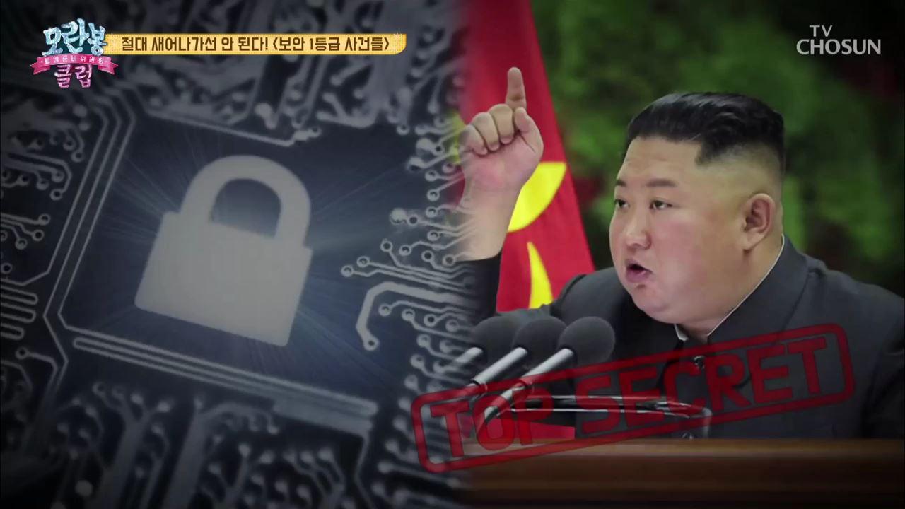 모란봉 클럽 222회
