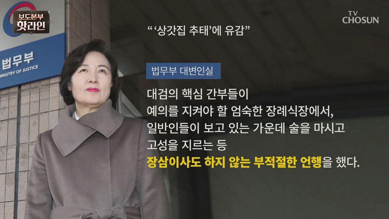 보도본부 핫라인 701회