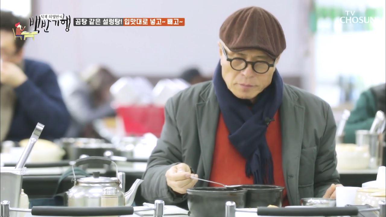 식객 허영만의 백반기행 35회