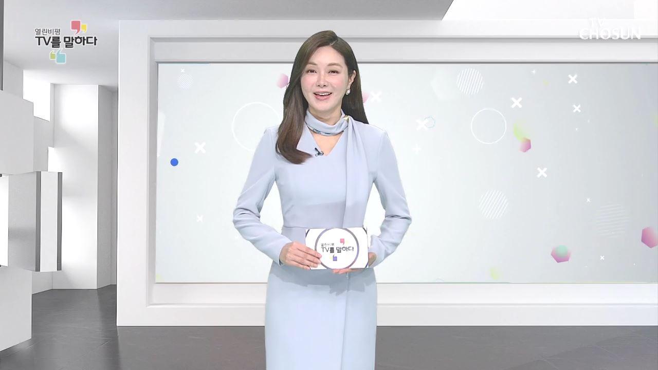 열린비평 TV를 말하다 545회
