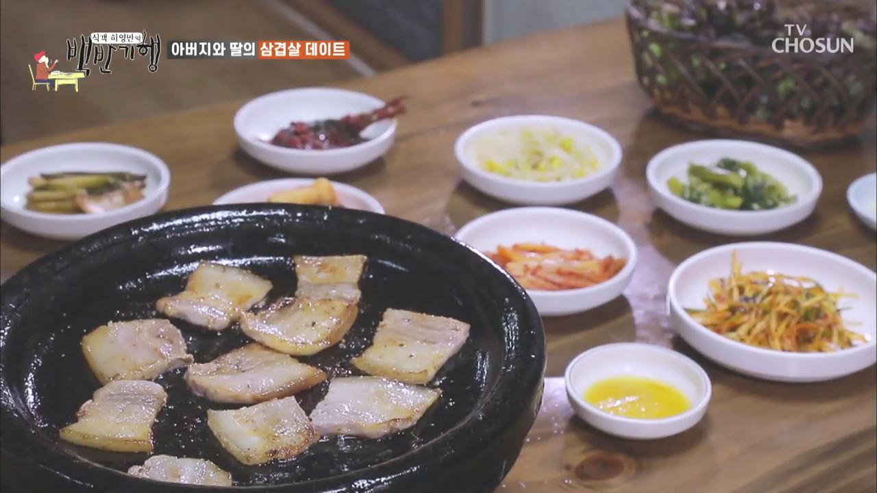 식객 허영만의 백반기행 37회