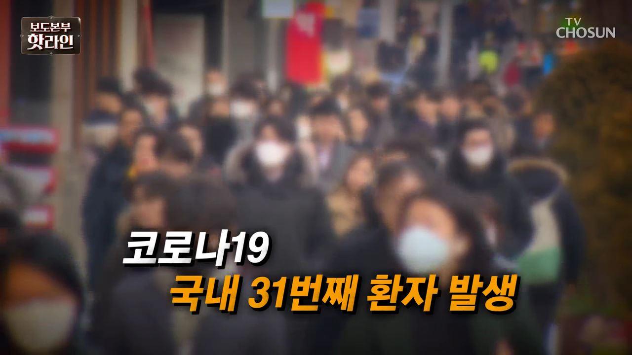 보도본부 핫라인 719회
