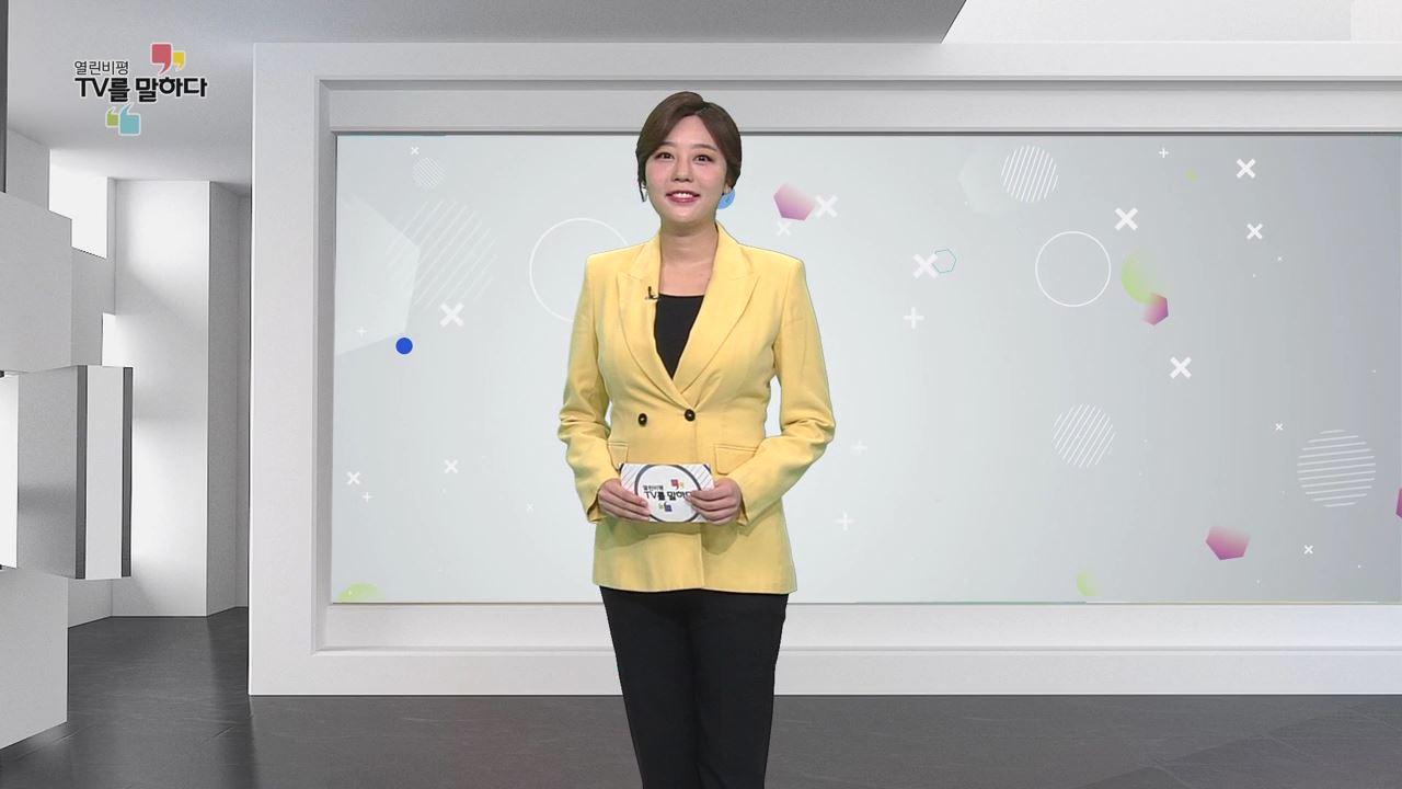열린비평 TV를 말하다 548회
