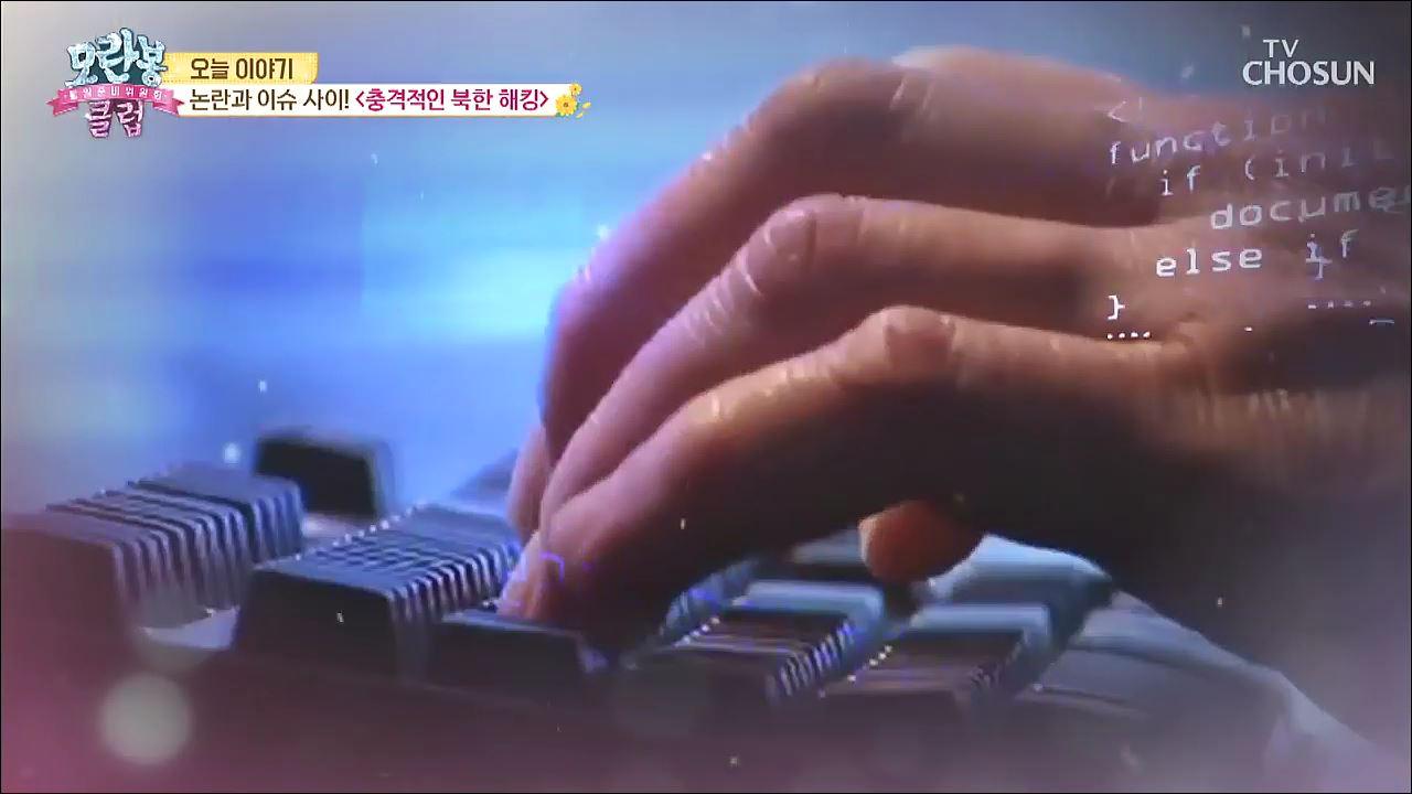 모란봉 클럽 227회