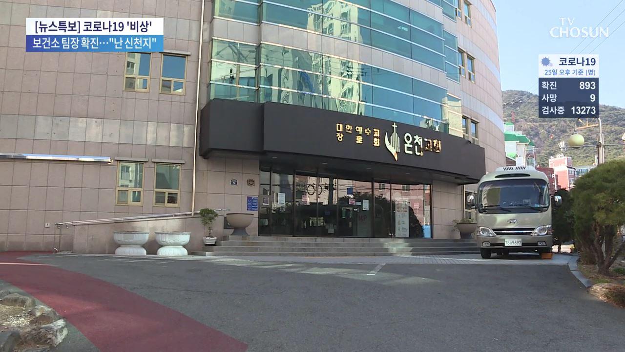 보도본부 핫라인 724회