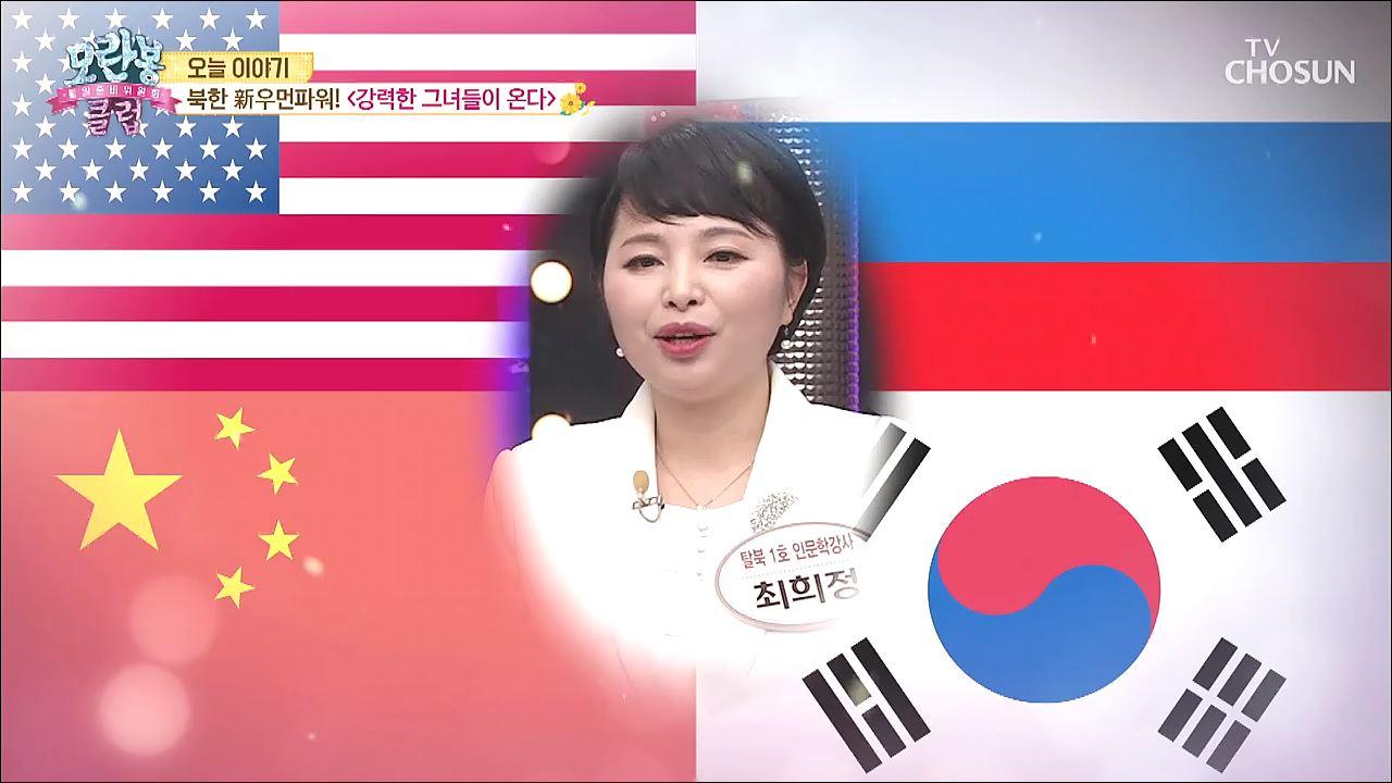 모란봉 클럽 228회