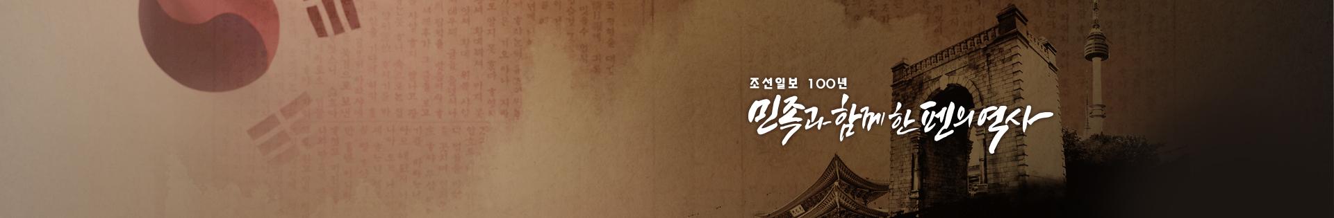 조선일보 100년 민족과 함께 한 펜의 역사   프로그램 이미지