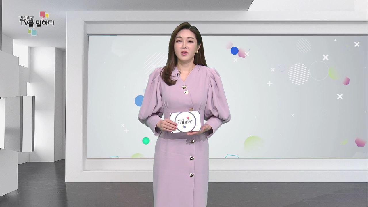 열린비평 TV를 말하다 556회