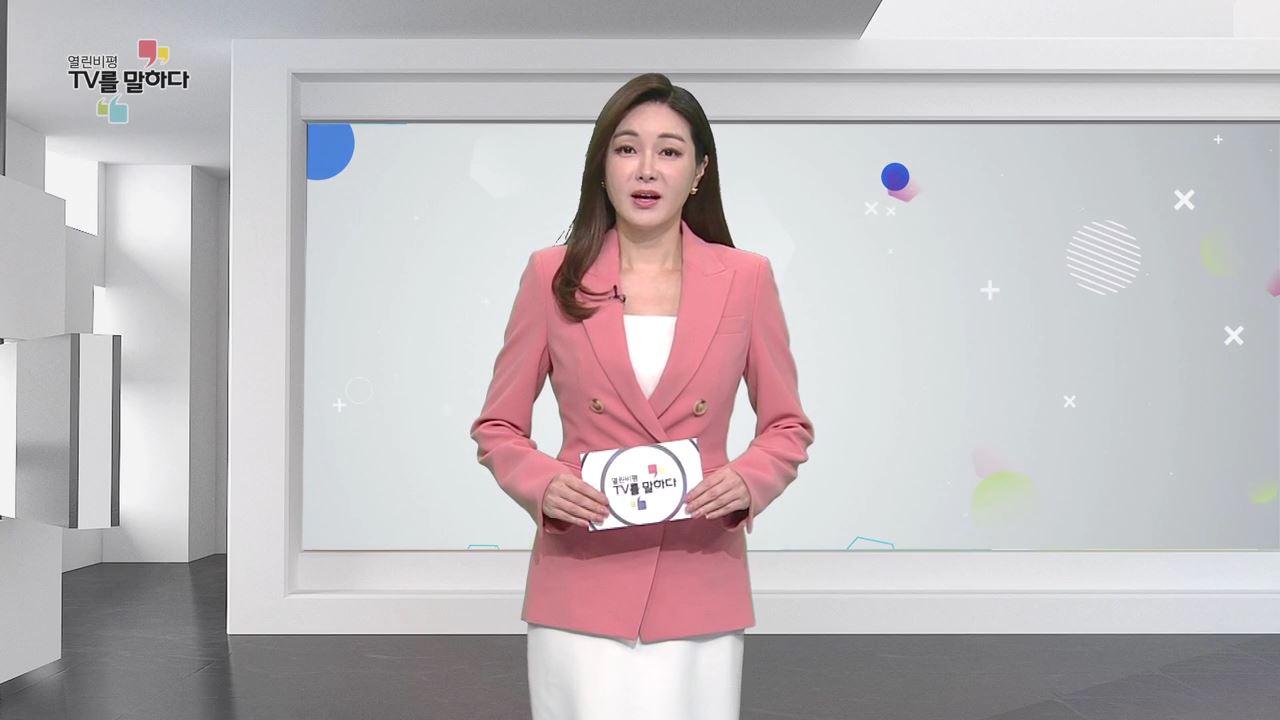 열린비평 TV를 말하다 557회