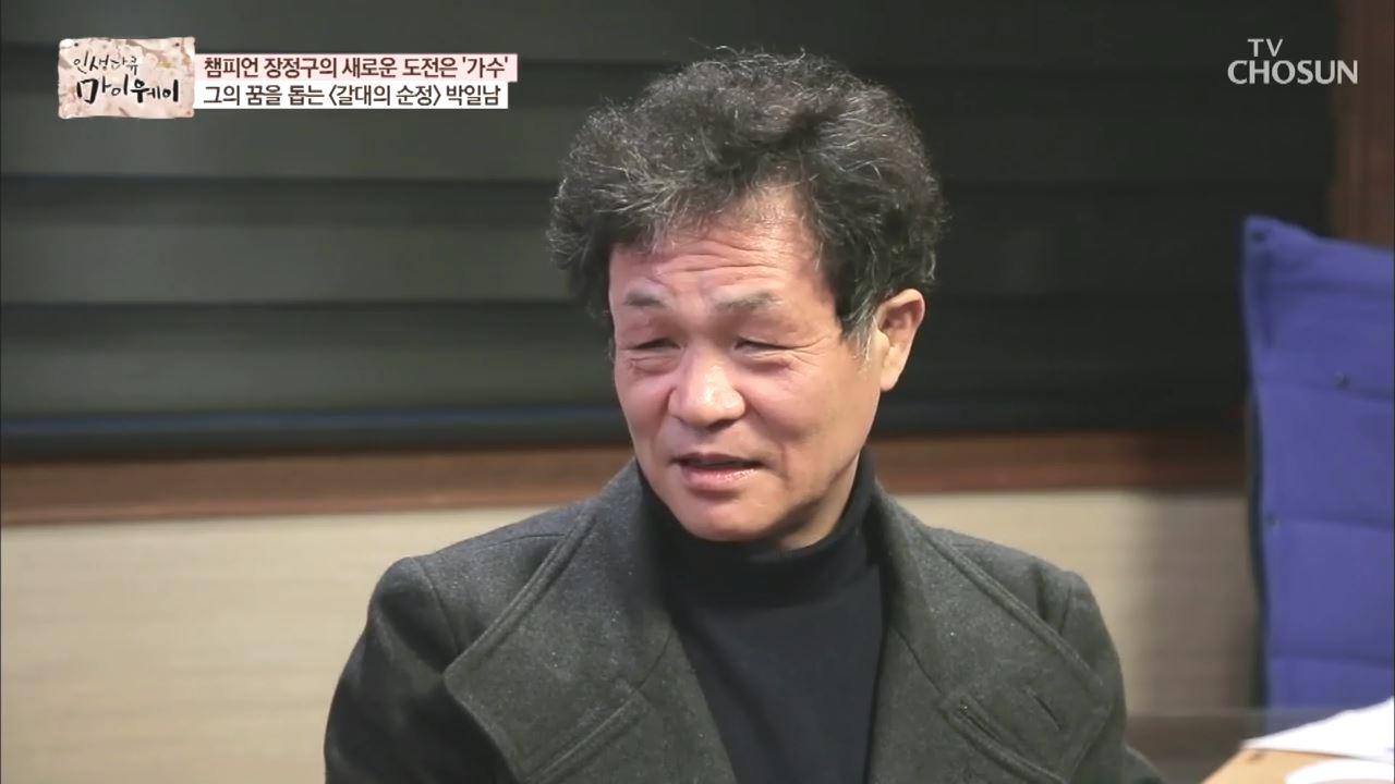 인생다큐 마이웨이 191회