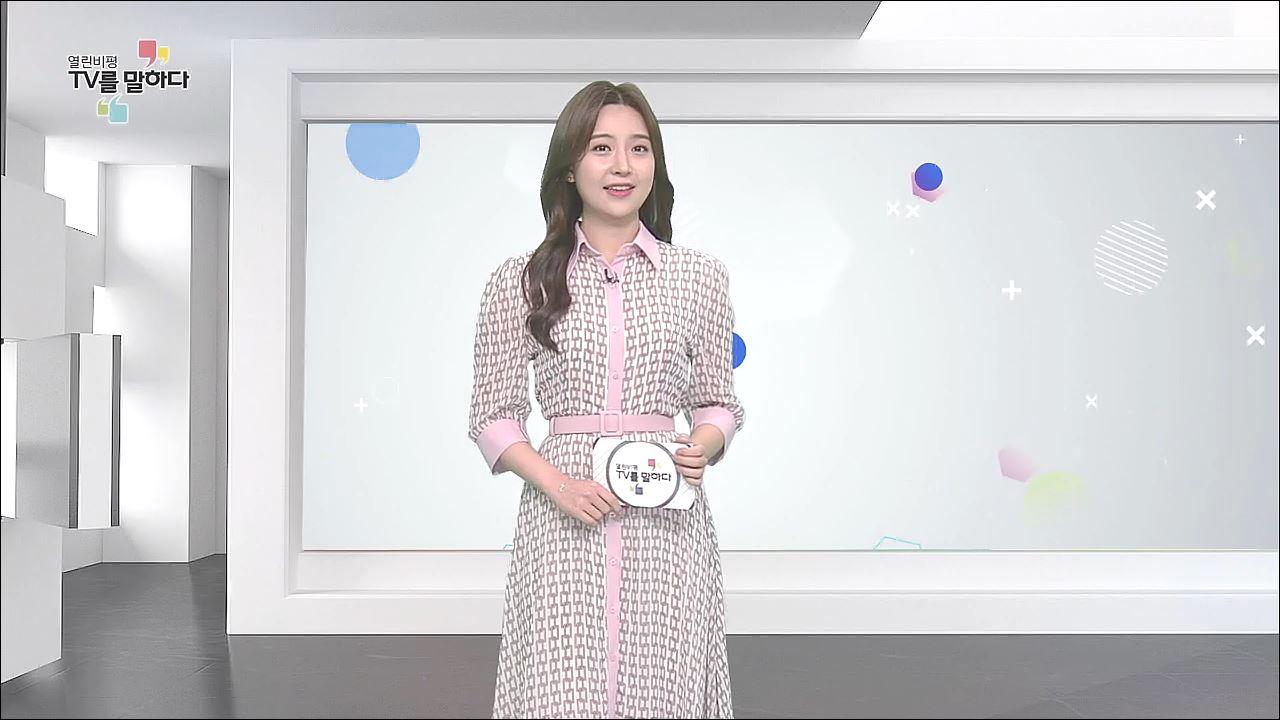 열린비평 TV를 말하다 567회