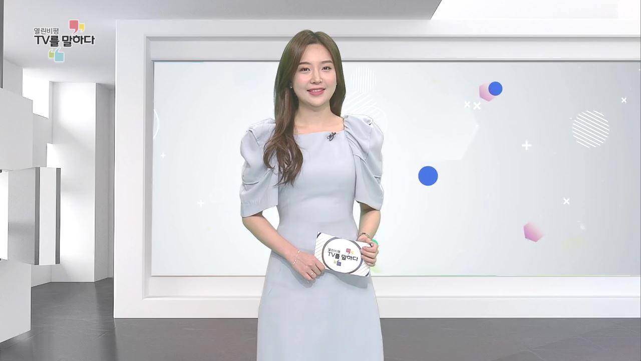 열린비평 TV를 말하다 574회