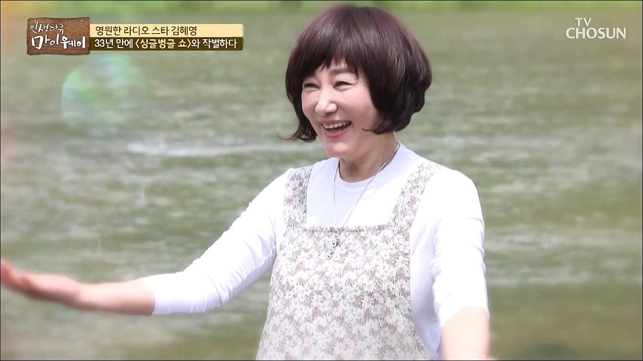 인생다큐 마이웨이 200회