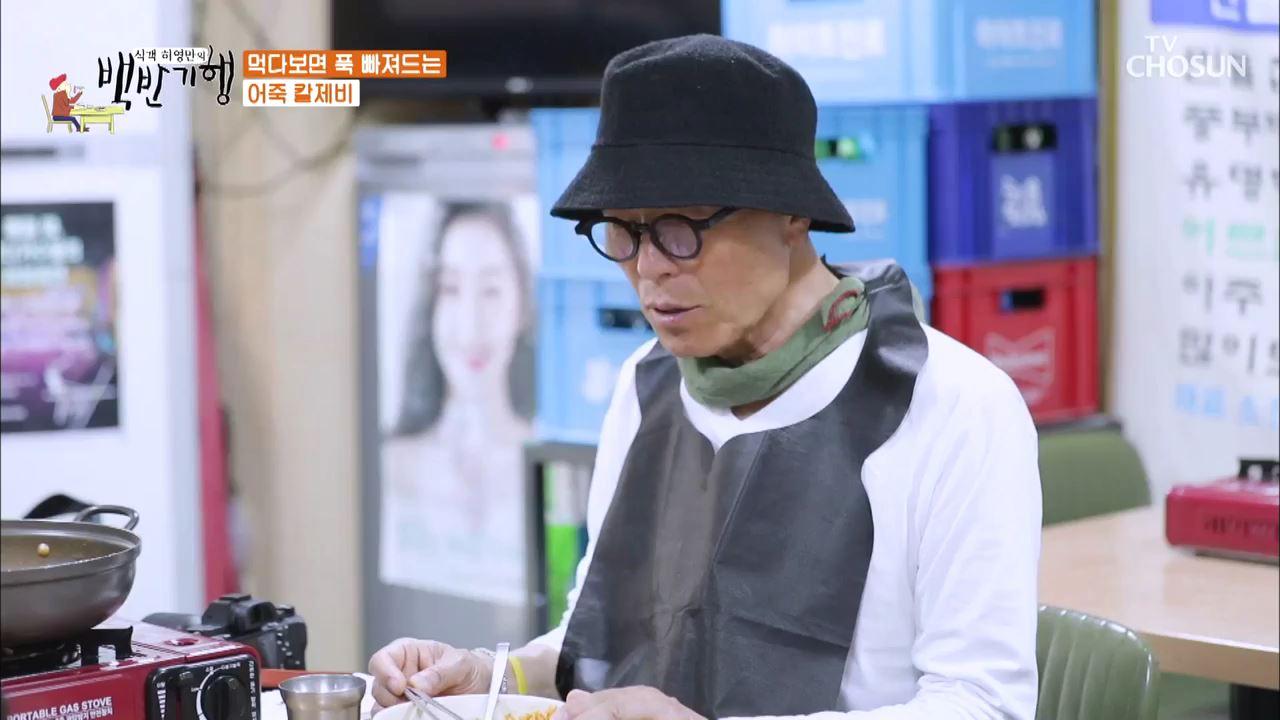 식객 허영만의 백반기행 55회