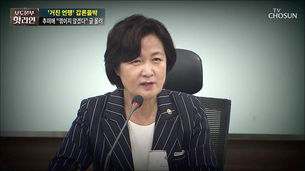 보도본부 핫라인 800회