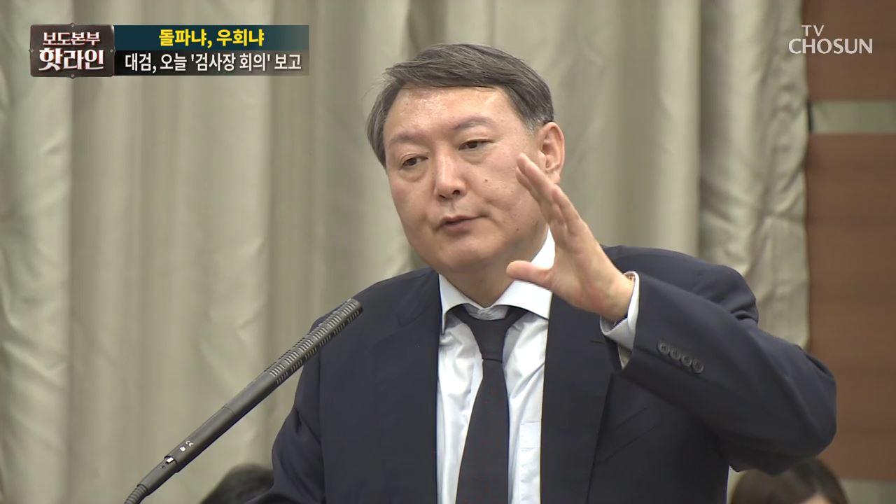 보도본부 핫라인 805회