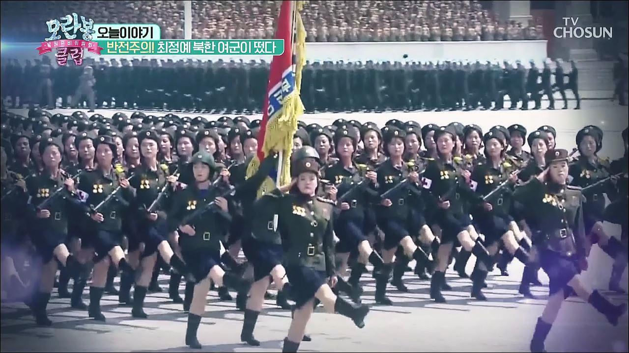 모란봉 클럽 246회