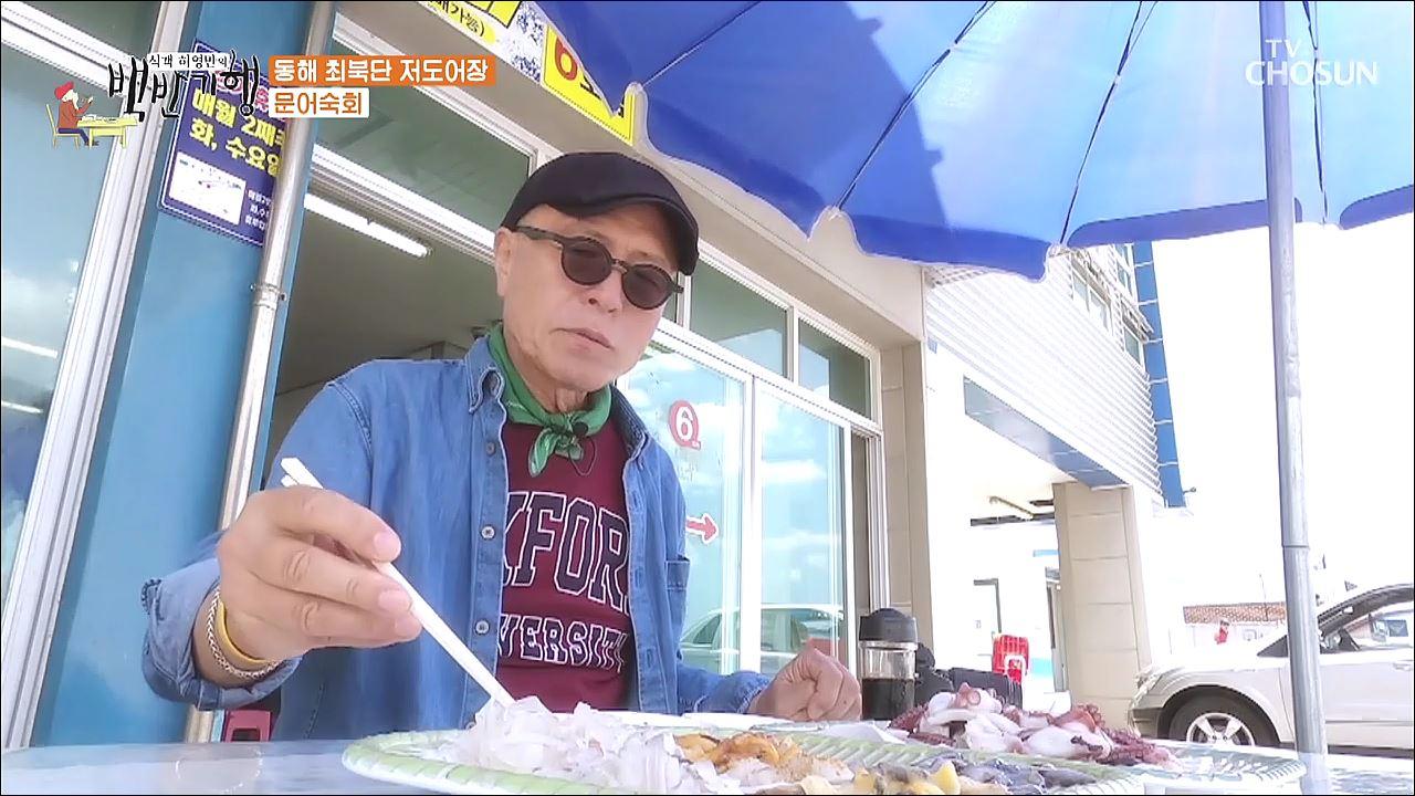 식객 허영만의 백반기행 60회