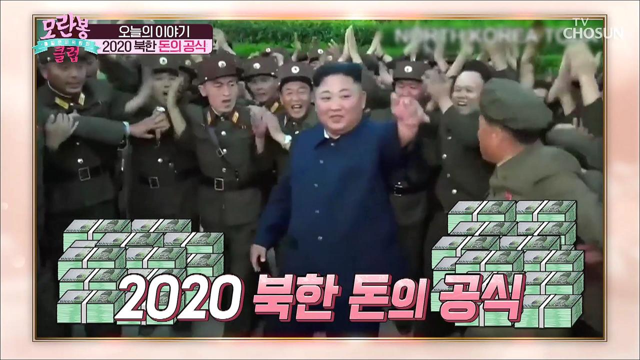 모란봉 클럽 248회