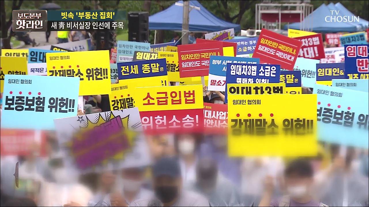 보도본부 핫라인 830회