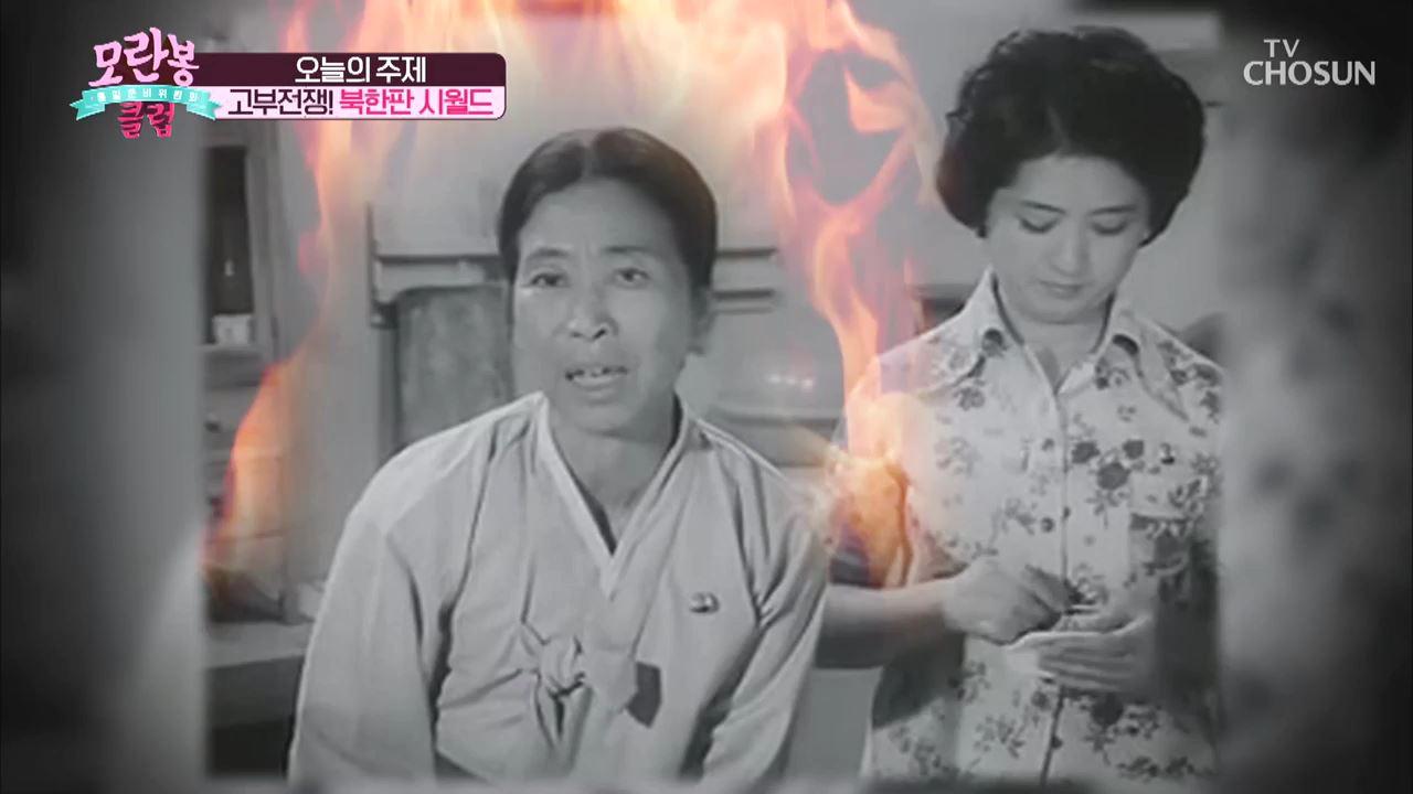 모란봉 클럽 253회