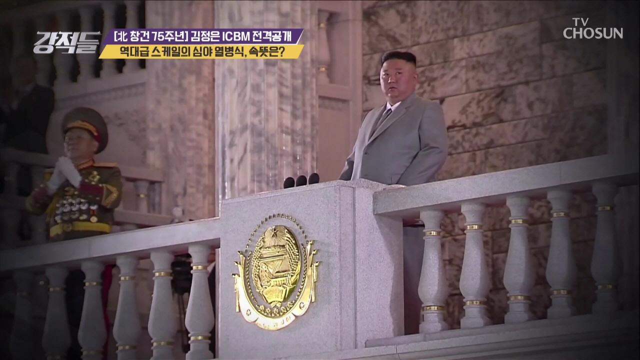 강적들 355회
