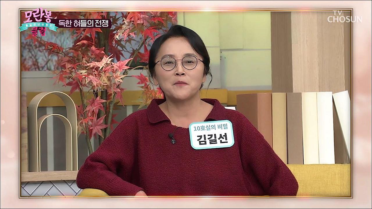모란봉 클럽 263회