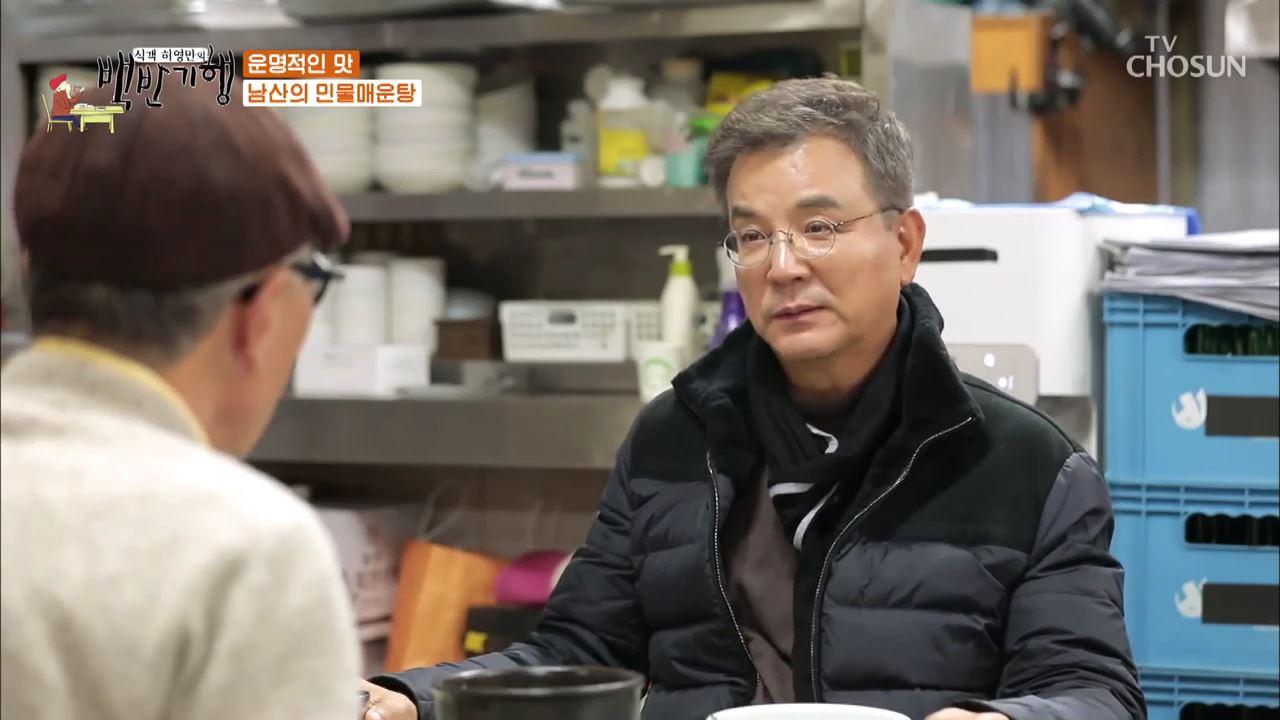 식객 허영만의 백반기행 79회