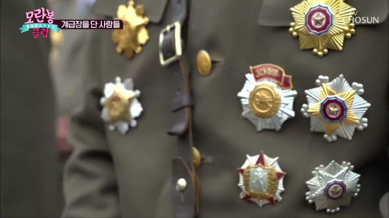 모란봉 클럽 267회
