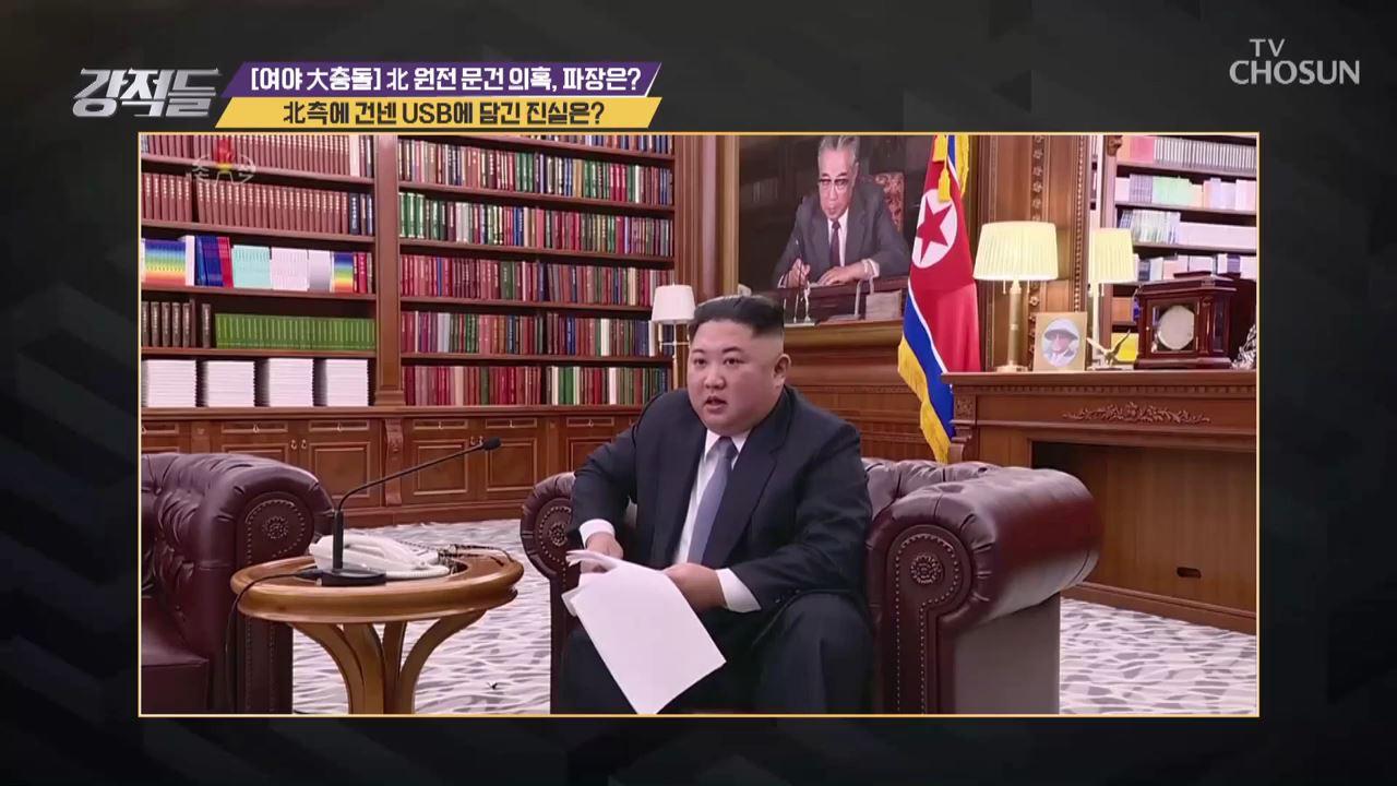 강적들 371회