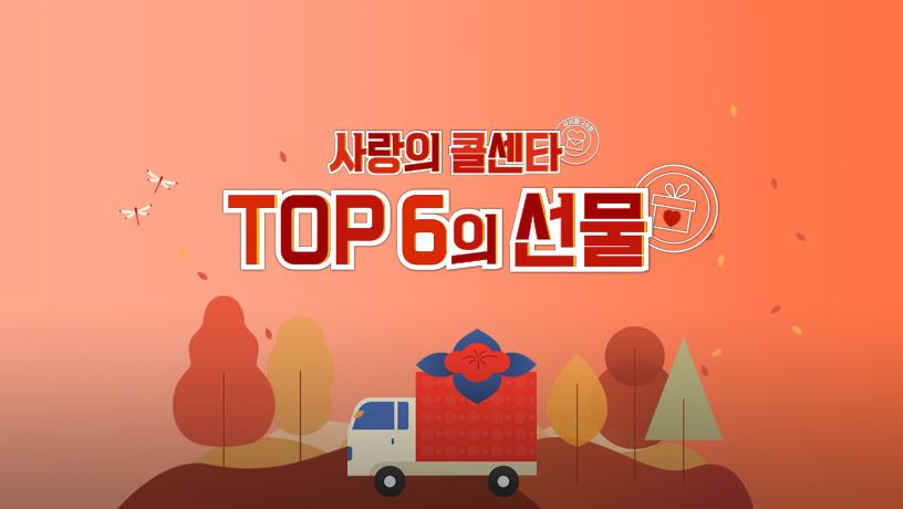 [추석특집] 사랑의 콜센타 TOP6의 선물 바로가기