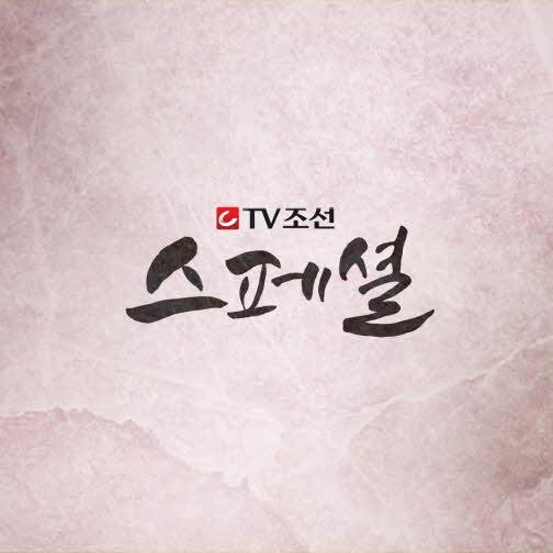 TV조선 스페셜 이미지