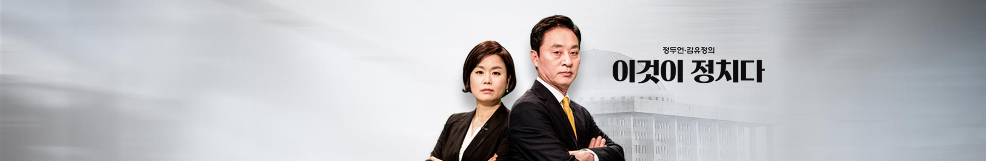 정두언,김유정의 이것이 정치다이미지