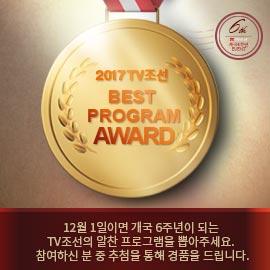 2017 TV조선 BEST PROGRAM AWARD 이벤트 이미지