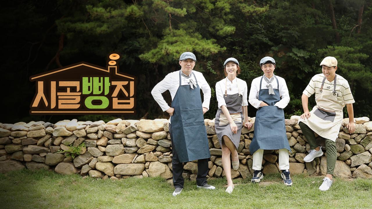 '시골빵집' 빵 사랑꾼들의 소소한 이야기 이미지