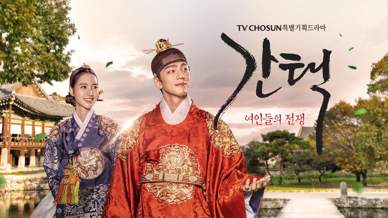 [간택-여인들의 전쟁] 궁중 서바이벌 로맨스 바로가기