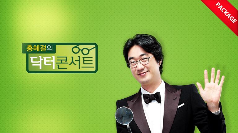 [홍혜걸의 닥터콘서트] 대표 질병 예방법 모음thumb