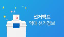 선거팩트 역대 선거정보